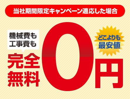 当社期間限定キャンペーンを適応した場合、完全無料0円