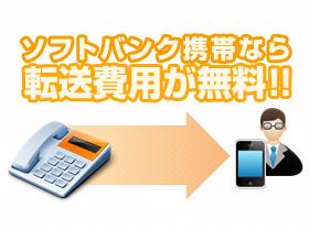 ソフトバンク携帯なら転送費用が無料