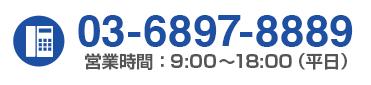 03-6897-8889