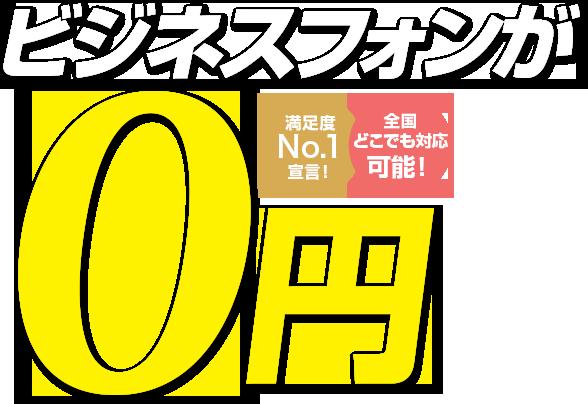 ビジネスフォンが0円