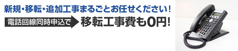 新規・移転・追加工事まるごとお任せください!電話回線同時申込で移転工事費も0円!